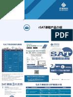 Sat 产品介绍中文版更新