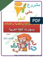 مشروع حقي أتعلم القراءة والكتابة والاملاء ومهارات اللغة العربية مع فرى هاند.pdf