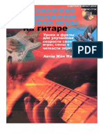 Jean Mark Belkadi_techincal exercises for guitar_2006_rus_Final.pdf