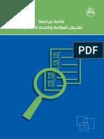 OSH Checklist July 18 2016.pdf
