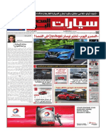 Cars Supplement 19-10-2017
