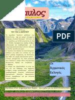 Περιοδικό ΔΙΑΥΛΟΣ No 1 (ΠΕΡΙΟΔΟΣ Γ΄)