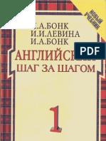 Бонк - Английский шаг за шагом (том 1)