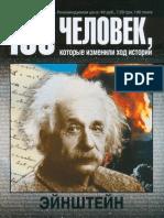 100 человек, которые изменили ход истории - 3. Эйнштейн