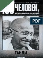 100 человек, которые изменили ход истории - 6. Ганди
