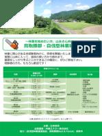 2017鳥取勝部・自伐型林業研修