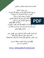 Résumé DDS.pdf