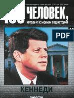 10. Кеннеди