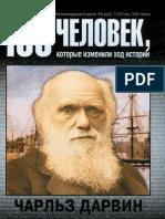 11. Чарльз Дарвин