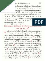 Pages From ΕΙΡΜΟΛΟΓΙΟΝ - ΙΩΑΝΝΟΥ 1903