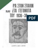 Αναφορα Στον Σταλιν Και Στα Γεγονοτα Του 1936-38