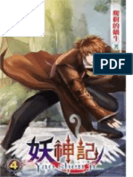 [Www.asianovel.com] - Tales of Demons and Gods Chapter 1 - Chapter 50