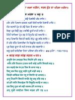 Assun Manjh Tukhari
