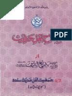 Islaah e Ahle Hadeeth.pdf