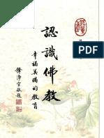 認識佛教.pdf