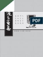 護生畫集.pdf