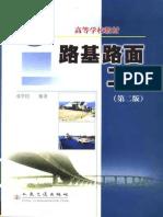 路基路面工程 邓学钧第二版