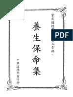 養生保命集-繁体.pdf