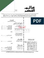 عالم الفكر1989-20-01.pdf