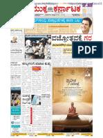 Samyuktha Karnataka Bangalore