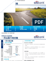 Invest Insight from citibank HK in Chinese