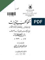 The Da Vinci Code Full Book Pdf