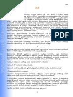 விதி - சுஜாதா.pdf