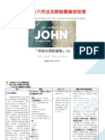 約翰福音 歸納法及心智圖整理 (3)  9-14章