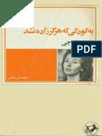be-koodaki-ke-hargez-zade-nashod.pdf