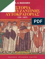 Α-Α-Βασίλιεφ-Ιστορία-της-Βυζαντινής-Αυτοκρατορίας-324-1453-Τόμος-Β.pdf