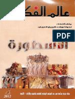 الأسطورة مجلة عالم الفكر.pdf