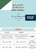 رياضيات منفصلة - مادة النصفي