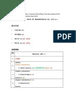 00 Syllabus Net 榮譽班-2016 (3)
