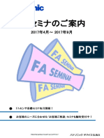 Seminar Info 2017 3