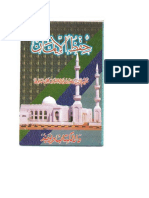Book- Hifz Ul Iman, Author- Ashraf Ali Thanvi, Pblshr- Dar Ul-Kutb Deoband (UP), Print- New, Page15