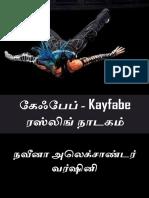 கேஃபேப் - Kayfabe ரஸ்லிங் நாடகம்