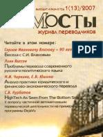 Mosti_1_13_2007
