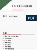 使用BCB透過Ole操控Excel以製作報表