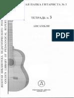 Tetrad 3 Ansambli