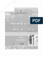الغناء و الموسيقى حلال أم حرام