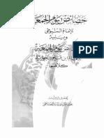 خصائص يوم الجمعة.pdf