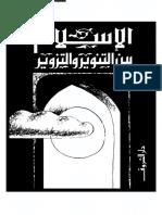 الإسلام بين التنوير و التزوير.pdf