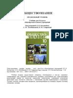 obschestvoznanie-10kl-uchebnik_bogolyubov-l.n.-lazebnikova-a.yu.-smirnova-n.m.pdf