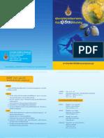 IT003D.pdf