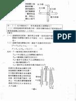 基礎施工考題-0001