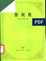 (贝克莱)西里斯:哲学反思和探讨之链.pdf