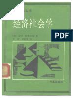 [二十世纪文库]经济社会学([美]尼尔·斯梅尔瑟