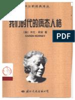 (美)卡伦.霍妮.[我们时代的病态人格].扫描版.pdf