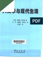 [人类学与现代生活].博厄斯.扫描版.pdf