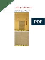 Repair ترميم وصيانة شروخ الخرسانة.pdf